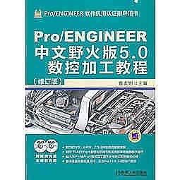 簡體書-十日到貨 R3Y【Pro/ENGINEER中文野火版5.0數控加工教程(修訂版)】 9787111444107 機械工.