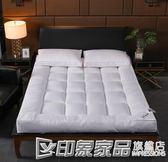 加厚10cm羽絨棉床墊床褥榻榻米護墊雙人床褥子墊被2x1.2CY 印象家品旗艦店