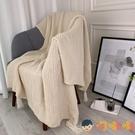 北歐辦公室午睡沙發毯空調針織小毯子線披肩蓋毯毛毯【淘嘟嘟】