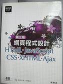 【書寶二手書T7/網路_YDL】網頁程式設計-HTML.JavaScript.CSS.XHTML.Ajax_原價520_
