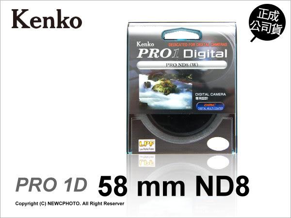 日本Kenko PRO1 Digital ND8 58mm 多層鍍膜減光鏡 正成公司貨 PRO 1D 減3格★可刷卡★薪創數位