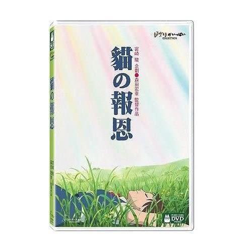 貓的報恩 DVD 宮崎駿   (購潮8)