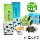 【名池茶業】首批新鮮冬茶 阿里山高山茶 ...