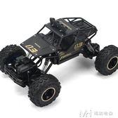 超大合金越野四驅車充電動遙控汽車男孩高速大腳攀爬賽車兒童玩具        瑪奇哈朵