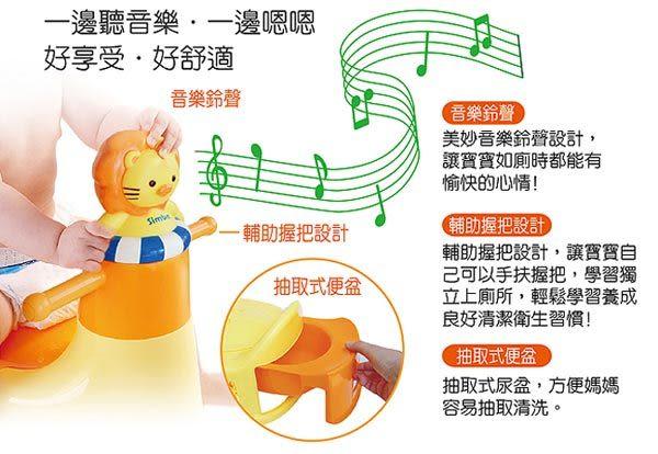 【奇買親子購物網】小獅王辛巴simba造型音樂馬桶座
