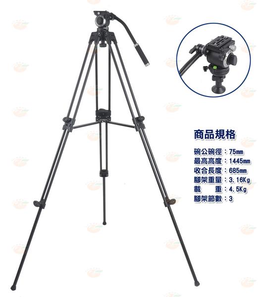 SAMURAI 新武士 BROADCAST PRO 攝錄影機油壓雲台腳架 鋁合金 公司貨 載重4.5KG 碗徑7.5CM