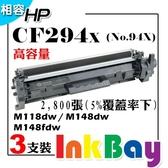 HP CF294X(NO.94X) 高容量相容碳粉匣 一組三支【適用】M148dw/M148fdw/M118dw