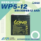 【久大電池】 LONG 廣隆 密閉電池 WP5-12 12V5Ah 同 NPH5-12 UPS不斷電系統 電動車 代步車