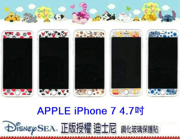 APPLE iPhone 7 4.7吋 Disney 迪士尼 大人物系列 鋼化玻璃保護貼 (正面) 9H 玻璃保護貼 螢幕保護貼 保護貼