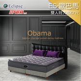 客約商品 美國伊麗絲名床 奈米竹炭記憶膠獨立筒床墊 7尺雙人 (ES-歐巴馬)