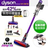 2020新機 Dyson 戴森 V11 SV15 fluffy (animal版) 電池快拆 無線手持吸塵器 集塵桶加大 送床墊吸頭