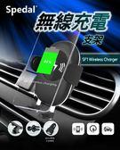 精裝版附車充  無線充電座Spedal SF1 車用手機支架