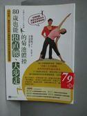 【書寶二手書T8/體育_OPT】80歲也能挺直腰、大步走的菊池體操_菊池和子