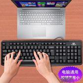 台式機通用打字辦公家用游戲商務電腦鍵盤 筆記本外接USB.YYJ 街頭布衣