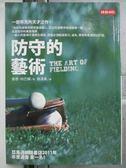 【書寶二手書T2/文學_HFY】防守的藝術原價_360_查德‧哈巴赫