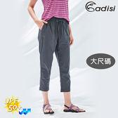 ADISI AP1811026-1女抗UV輕薄吸濕快乾透氣八分褲 (3XL) 大尺碼 / 城市綠洲專賣(寬寬褲、抗紫外線、輕量)