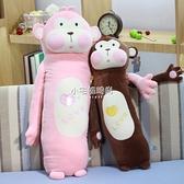 長抱枕 創意呆呆猴長體抱枕毛絨玩具公仔猴子玩偶兒童節日生日禮物 【全館免運】