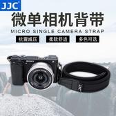相機背帶 JJC 微單相機背帶肩帶掛脖索尼A6000 A6400 A73富士XT20 XT3 XT30 【米家科技】