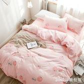 床包組 時尚風水蜜桃1.5床單被套四件套單人學生宿舍三件套休閒居家LB20531【3C環球數位館】