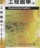 二手書R2YB 2015年6月初版一刷《工程圖學(全) 第六版》張萬子等 洪雅書