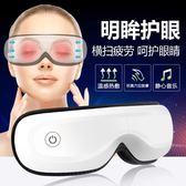 無線眼部按摩器護眼儀眼睛按摩儀熱敷疲勞恢復眼罩視力眼保儀igo 智聯世界
