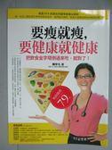 【書寶二手書T1/養生_ZCE】要瘦就瘦,要健康就健康_賴宇凡
