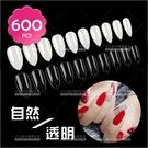 日系尖甲水滴型指甲片-600入(自然/透明)[56244]指甲彩繪練習甲片