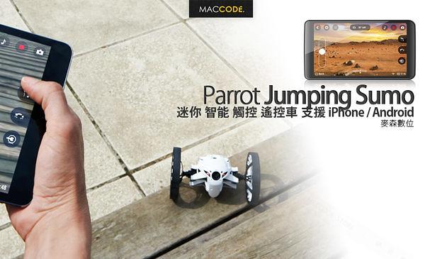 【先創公司貨】Parrot Jumping Sumo 迷你 智能 觸控 遙控車 支援 iPhone / Android