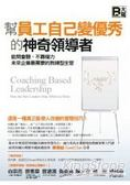 幫員工自己變優秀的神奇領導者──能問會聽、不靠權力,未來企業最需要的教練型主管