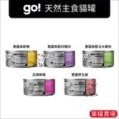 go〔天然主食貓罐,5種口味,156g〕 產地: 加拿大(單罐)