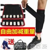負重沙袋男女負重裝備 鋼板調節學生訓練隱形綁腿綁手跑步沙袋成人負重