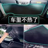 汽車用防曬隔熱遮陽擋遮光簾陽板車內前擋風玻璃車載側窗磁鐵罩簾igo