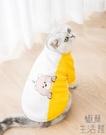 貓咪衣服小奶貓貓防掉毛寵物狗狗衣服裝飾 【極簡生活】
