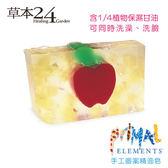 小baby也適用  親膚性極高_Primal手工精油皂   :紅蘋滋味
