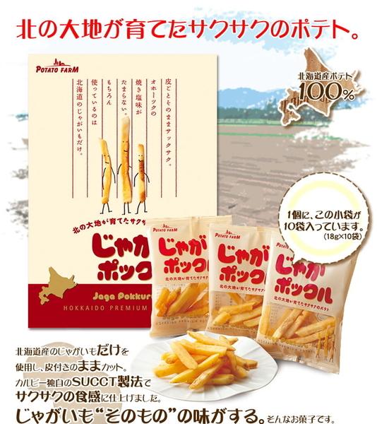 日本 卡樂比 calbee Jagabee 薯條先生 薯條三兄弟 北海道限定 零食餅乾中秋送禮【小福部屋】