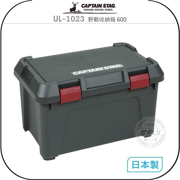 《飛翔無線3C》CAPTAIN STAG 鹿牌 UL-1023 野戰收納箱 600│公司貨│日本精品 戶外露營 郊外野餐
