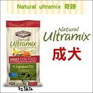 Ultramix奇跡〔成犬,5.5磅〕