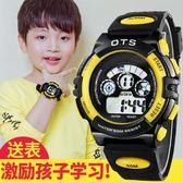 ots兒童手錶男孩女孩電子錶男童夜光防潑水錶中小學生大童小孩運動   任選1件享8折