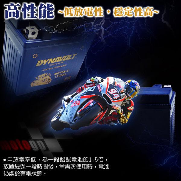 機車電池 DYNAVOLT 奈米膠體電池 MG12B-4-C
