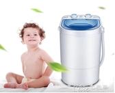 全新迷你洗衣機小型單桶筒半全自動寶寶宿舍嬰兒童微型脫水帶甩乾220V YXS 交換禮物