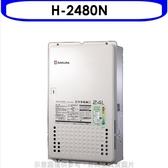 (全省安裝)櫻花【H-2480N】數位式24公升日本進口熱水器天然氣