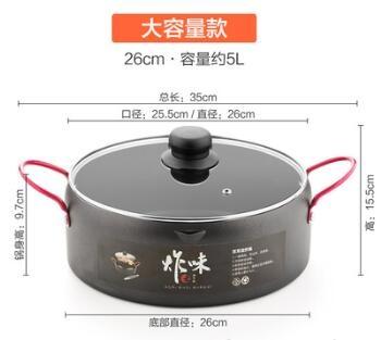 油炸鍋家用小炸鍋
