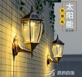 太陽能壁燈戶外庭院燈超亮家用室內燈歐式大門燈室外陽臺防水路燈 樂芙美鞋