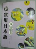 【書寶二手書T2/語言學習_YEL】新實用日本語會話II_呂惠莉,康妙齡_附光碟