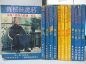 【書寶二手書T5/歷史_NPX】蔣總統秘錄_1~14冊間缺6_共13本合售