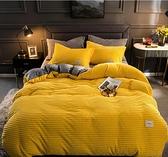 雙人床包組 床單1.5m床四件套牛奶絨加厚保暖雙面絨法蘭絨床單被套【宅貓醬】