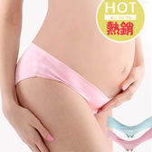 【愛天使】~92214 型低腰托腹孕婦內褲