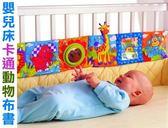 床圍 黑白布書【KA0002】可愛動物布書 床圍 黑白布書 彩色布書 嬰兒床 手推車 嬰兒車玩具配件