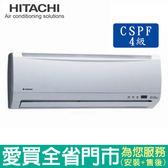 日立7-8坪定頻冷氣空調單冷RAC/RAS-40UK含貨送到府+基本安裝【愛買】
