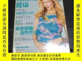 二手書博民逛書店罕見時尚健康2002.04Y270271